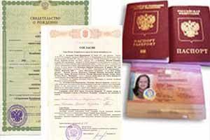 Документы на выезд ребенка за границу