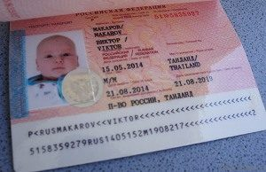 Загранпаспорт ребенку до года