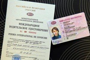 Международные права РФ