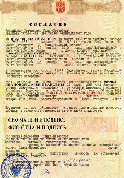Образец документа согласие