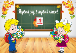 Запись ребенка в школу